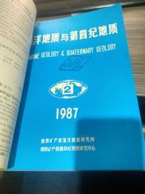 海洋地质与第四纪地质1987.1--4期(第七卷)合订本