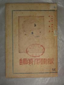 绞索勒着脖子时的报告(光华书店1948年初版)