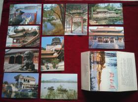明信片《颐和园》10张全(中国旅游出版社1982年第1版,1987年第8次印刷)