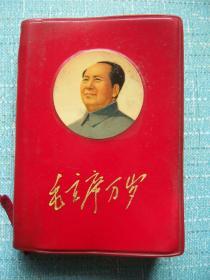 毛主席万岁(红塑料皮.带毛像.).128开.少见【Z--3】