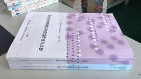 教育专业学位研究生教育的理论研究、教育专业学位研究生教育的实践探索【两册合售】