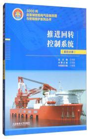 推进回转控制系统(第四分册)/5000吨起重铺管船电气设备原理与使用维护系列丛书