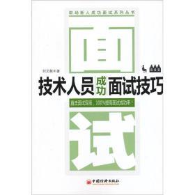 职场新人成功面试系列丛书:技术人员成功面试技巧
