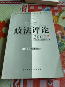 政法评论.2002年卷