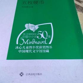 (青少年素质读本 中国小小说50强)十七岁那年的五枚硬币