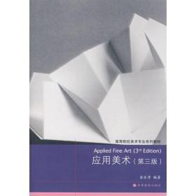 正版二手应用美术第三3版余乐孝高等教育出版社9787040224566