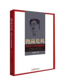 跑赢危机:面向2020的中国改革