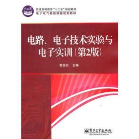 电路、电子技术实验与电子实训(第2版)