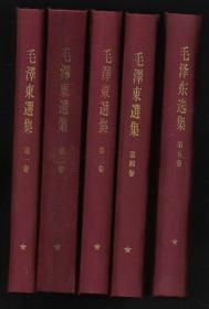 毛泽东选集  (1--5卷 全是北京1版1印)【提醒:平改精,封面新】。