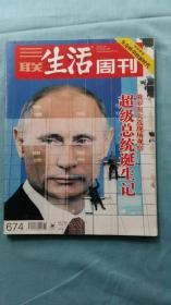 三联生活周刊2012年第11期(复杂的营养餐;俄罗斯超级总统诞生记)