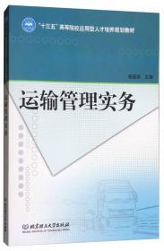 """运输管理实务/""""十三五""""高等院校应用型人才培养规划教材"""