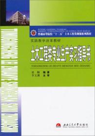 土木工程类专业生产实习指导书
