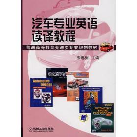 汽车专业英语读译教程