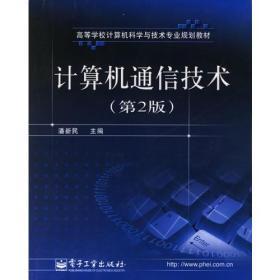 计算机通信技术 潘新民 第2版 9787121026430 电子工业出版社