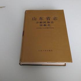 山东省志.78.少数民族志 宗教志