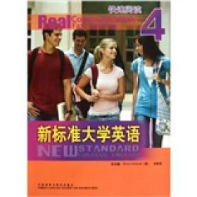 新标准大学英语:快速阅读4