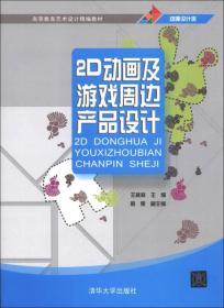 《2D动画及游戏周边产品设计》 高等教育艺术设计精编教材 王林林 9787302307600 清华大学出版社