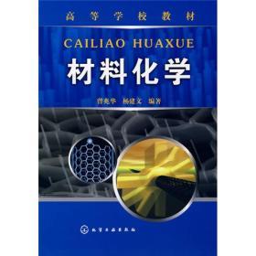 材料化学 曾兆华、杨建文 化学工业出版社 9787122020567