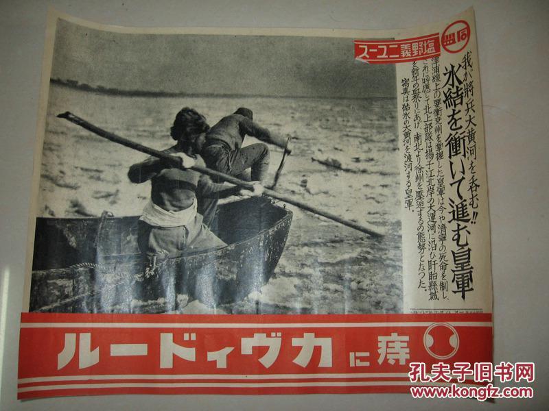 日本侵华罪证 1938年时事写真新闻 大黄河渡河的日军