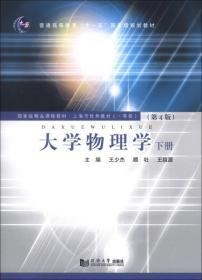 正版二手大学物理学(第4版)下册 王少杰 等 同济大学出版社 97875