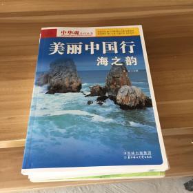中华魂系列丛书·美丽中国行:海之韵