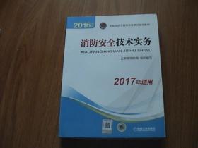 消防安全技术实务 2016 年版