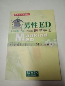 男性ED医学手册:男性ED、三高、四大病