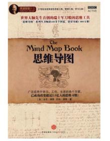 思维导图 博赞 中信出版社 9787508614458