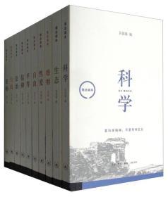 生活·读书·新知三联书店:观念读本(函套 套装共10册)