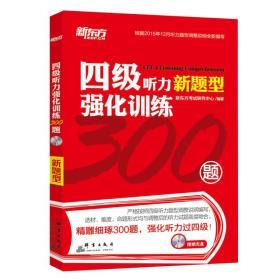 新东方·四级听力强化训练300题