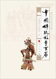 中国传统故事百篇