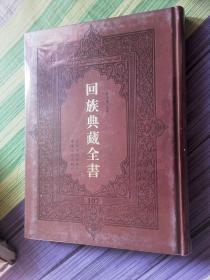 回族典藏全书【107】