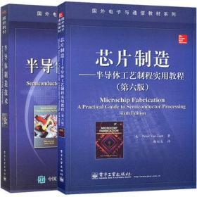 【正版新书】芯片制造 半导体工艺制程实用教程 第六版+半导体制造技术 共2册