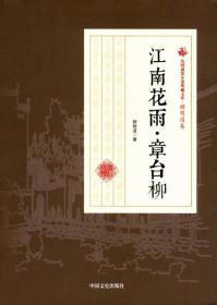 江南花雨·章台柳/民国通俗小说典藏文库·顾明道卷