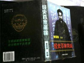 经史百家简编 曾国藩选编(95年一版一印精装)...