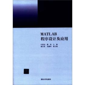 MATLAB程序设计及应用