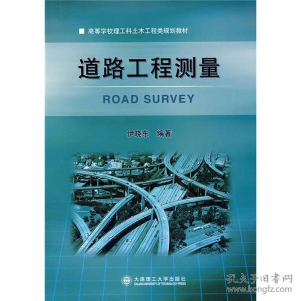 高等学校理工科土木工程类规划教材:道路工程测量