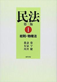 日文原版书 民法 1( 総则 物権法)第3版 (1) 产权法 単行本 2008/3/26 我妻荣 (著), 有泉亨  (著), 川井健  (著)