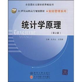 统计学原理(第2版)/21世纪高职高专规划教材·财经管理系列