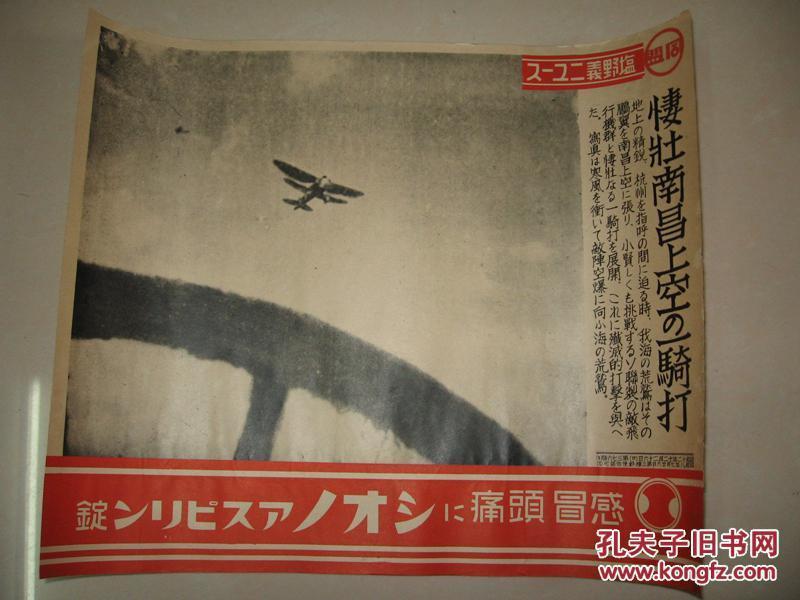 日本侵华罪证 1937年时事写真新闻 日军战机在江西南昌上空飞行