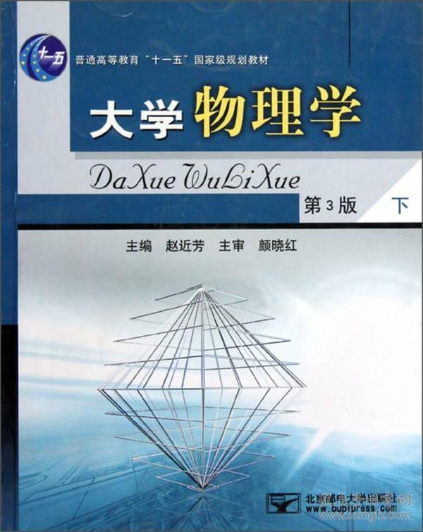 """大学物理学(第3版)(下)/普通高等教育""""十一五""""国家级规划教材"""