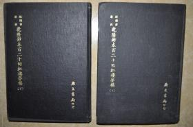 民国66年广文书局【乾隆钞本百二十回 红楼梦稿】上下2巨册全 精装本