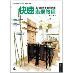 中青新世纪环境艺术设计丛书:室内设计手绘效果图快速表现教程