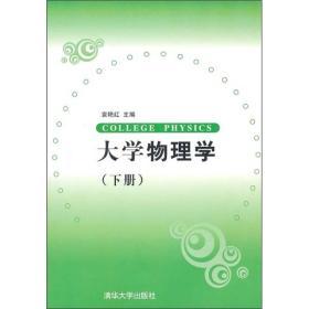 二手大学物理学下袁艳红清华大学出版社9787302230090