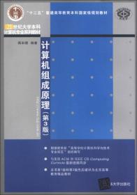 """计算机组成原理(第3版)/""""十二五""""普通高等教育本科国家级规划教材"""
