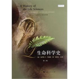 生命科学史
