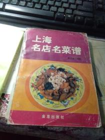 上海名店名菜谱