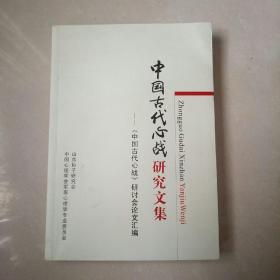 中国古代心战研究文集