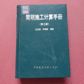 简明施工计算手册(第二版)