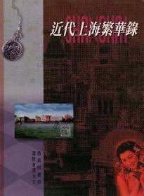 近代上海繁华录(16开精装) 历史照片及解说